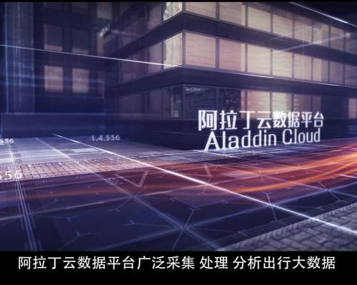 阿拉丁车联网宣传片拍摄