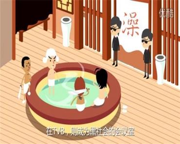 洗澡编年史