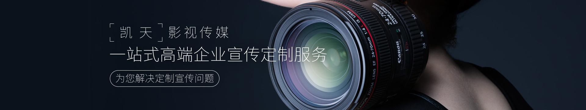 重庆宣传片制作